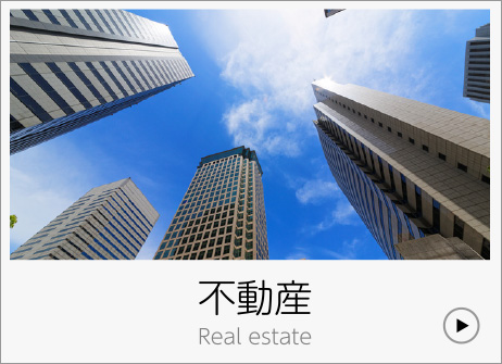 SHOUEIの不動産事業 Real estate