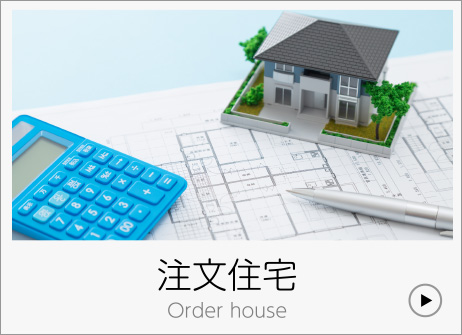 SHOUEIの注文住宅 Order house