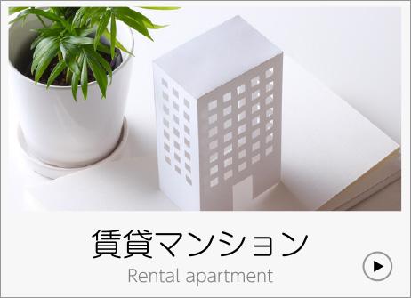 SHOUEIの賃貸マンション Rental apartment